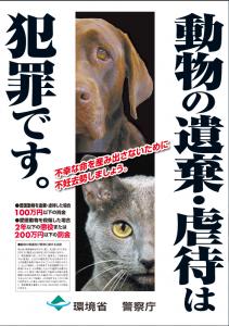 動物の遺棄・虐待